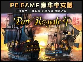 《海商王4》绿色中文版下载 Port Royale 4