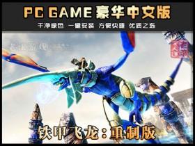 《铁甲飞龙:重制版》绿色中文版下载
