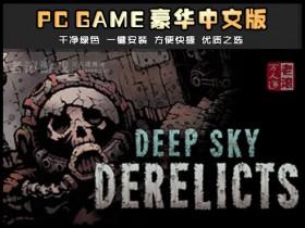 《深空遗物》v1.5.4 整合新前景DLC 官方中文版下载