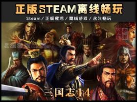 《三国志14》己购全DLC 官方中文版 Steam正版离线模式