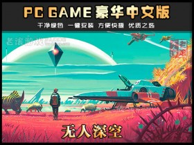 《无人深空》v3.0 中文绿色版下载 整合隔绝升级档