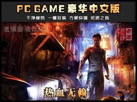 《热血无赖:终极版》绿色中文版下载 送多项修改器+通关收集存档