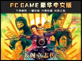 《太阁立志传5》绿色繁中脱壳版下载 支持Win10 WIN7