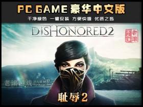 《耻辱2》v1.77.9.0 绿色中文版下载 多项修改器+通关存档