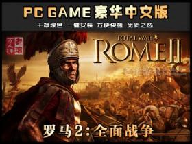 《罗马2:全面战争》中文绿色版下载 v2.4.0.19728帝皇版 送多项修改器+完美存档