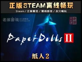 《纸人2》官方中文版下载 Steam正版离线模式