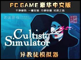 《异教徒模拟器》v2020.11.b.1永久版 绿色中文版下载