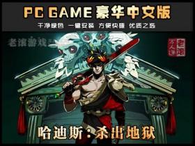 《哈迪斯:杀出地狱》v1.36579 绿色中文版下载 地狱之战 Hades
