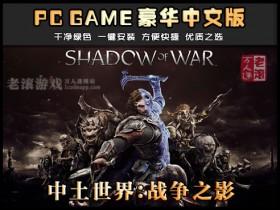 《中土世界:战争之影》终极版 全部DLC 已集成高清材质包4K动画包+多项修改器