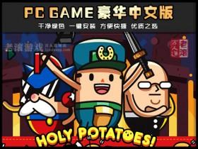 《神圣土豆的武器店》v1.1.4.1 绿色官方中文版