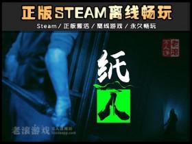 《纸人》官方中文版下载 Steam正版离线模式