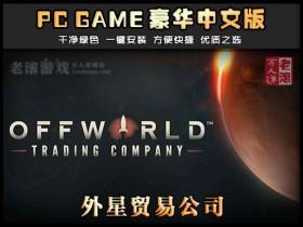 《外星贸易公司》v1.23.40207 绿色中文版下载