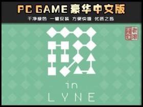 《LYNE》PC电脑休闲益智小游戏 绿色中文版下载