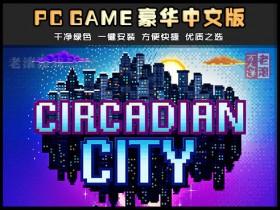 《昼夜之城》Circadian City 绿色中文版下载