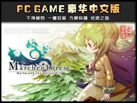 《童话森林_药师梅露与森林的礼物》中文绿色版下载