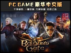 《博德之门3》Baldur Gate 3 绿色中文版下载 送多项修改器