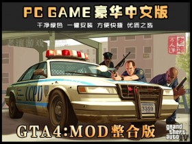 《GTA4侠盗猎车》MOD整合版 绿色中文版下载 内置修改器