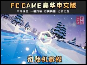 《滑翔机旅程》v20200411 绿色官方中文版 A Glider's Journey