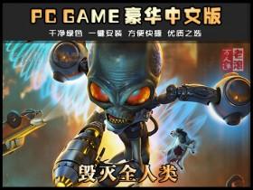 《毁灭全人类》绿色中文版下载 Destroy All Humans