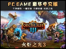 《火炬之光3》Build 20200915 绿色中文版下载