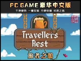 《旅者之憩》Build 5336191 绿色中文版下载 Travellers Rest
