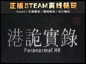 《港诡实录》绿色中文版下载 Steam正版离线模式