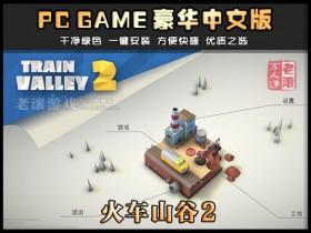 《火车山谷2》Build 173 绿色中文版下载