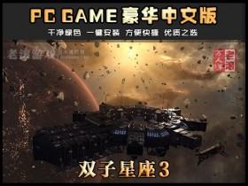 《双子星座3》v0.840 绿色中文版下载