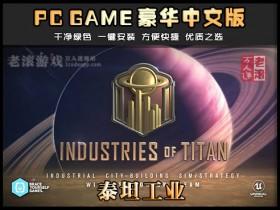 《泰坦工业》整合升级档V Industries of Titan 绿色汉化版下载