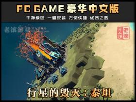 《行星的毁灭:泰坦》v114599 绿色中文版下载