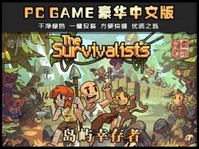 《岛屿幸存者》绿色中文正式版下载 The Survivalists 驯服猴子海岛生存冒险