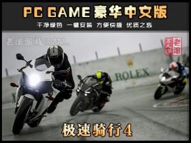 《极速骑行4》RIDE 4 简体中文绿色版下载