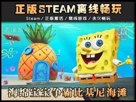《海绵宝宝争霸比基尼海滩》绿色中文版下载 Steam正版离线模式