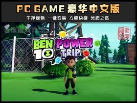 《少年骇客:能量之旅》绿色中文版下载 Ben 10 Power Trip