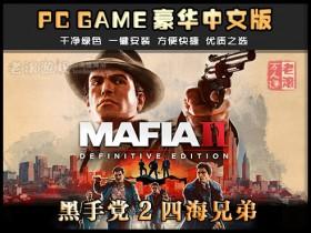 《黑手党2:最终版》绿色中文版下载 送多项修改器 四海兄弟2决定版