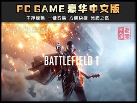 《战地1》绿色中文版下载 送多项修改器