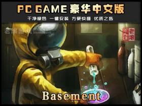 《地下室》Basement v4.2.0.9 绿色中文版下载