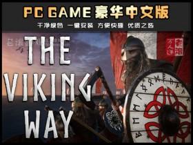 《维京之路》绿色汉化版下载 The Viking Way