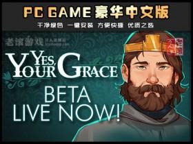 《遵命陛下》绿色中文版下载 烧脑的国王之路