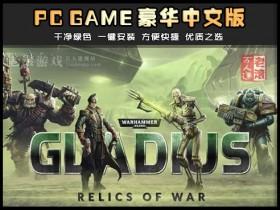 《战锤40K:格雷迪厄斯 遗迹之战》绿色中文版下载