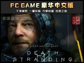 《死亡搁浅》绿色中文版下载 送多项修改器