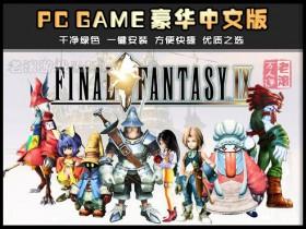《最终幻想9》绿色高清中文版下载 送最强装备初始存档 最终幻想IX FF9