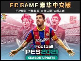 《实况足球2021》绿色中文版下载 送多项修改器