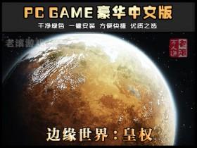 《环世界》v1.1 绿色中文版下载 内置MOD 送修改器 边缘世界:皇权