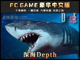 《深海Depth》绿色中文版下载 自带BOT队友