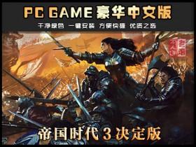 《帝国时代3决定版》v1.00.12 绿色中文版下载 送多项修改器