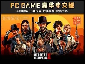 《荒野大镖客2:救赎》v1311.23 绿色中文版下载 送多项修改器