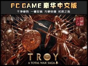 《全面战争传奇:特洛伊》绿色中文版下载 送多项修改器