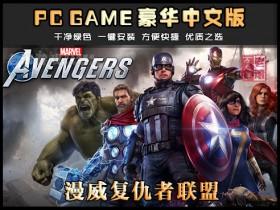 《漫威复仇者联盟》绿色中文版下载 送多项修改器