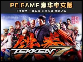 《铁拳7》 整合DLC 绿色繁体中文版下载 送多项修改器